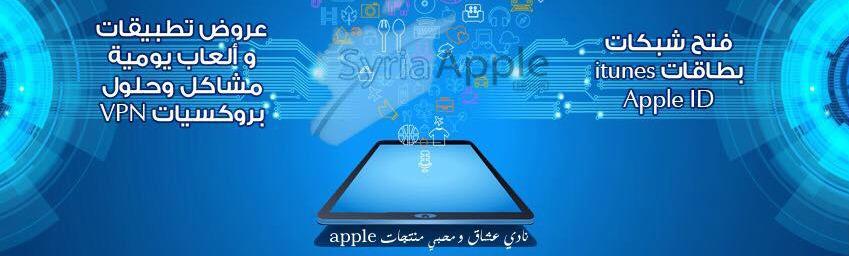 Syria Apple-تفاحة سوريا