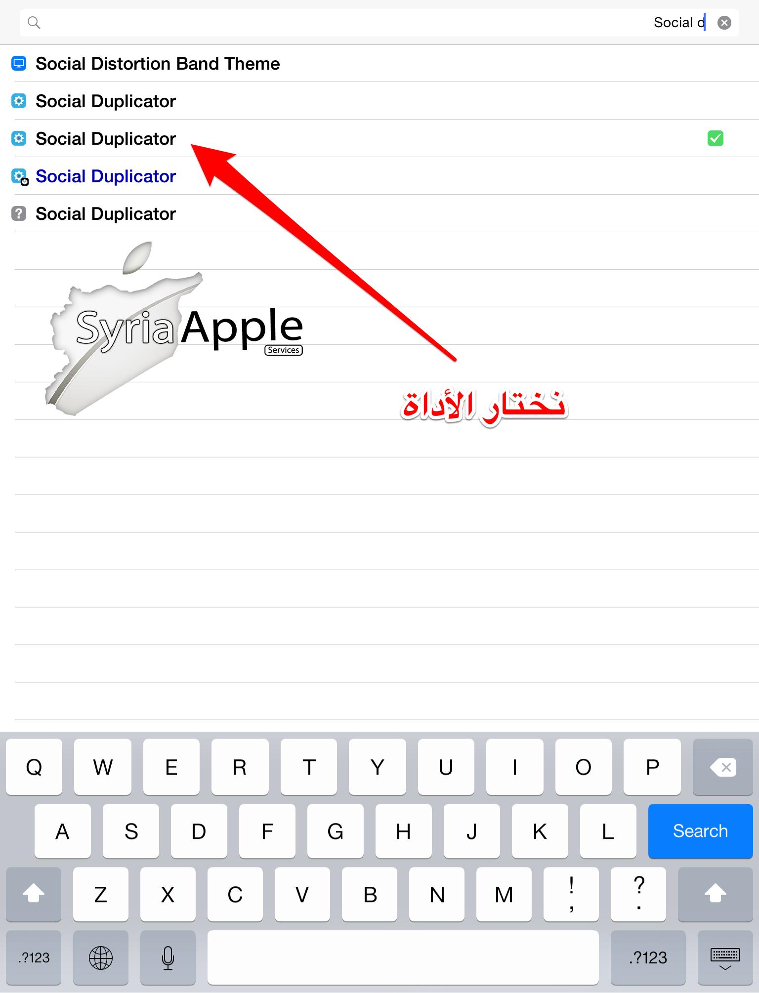 تكرار التطبيقات بأداة Social DuplicatorSyria Apple-تفاحة