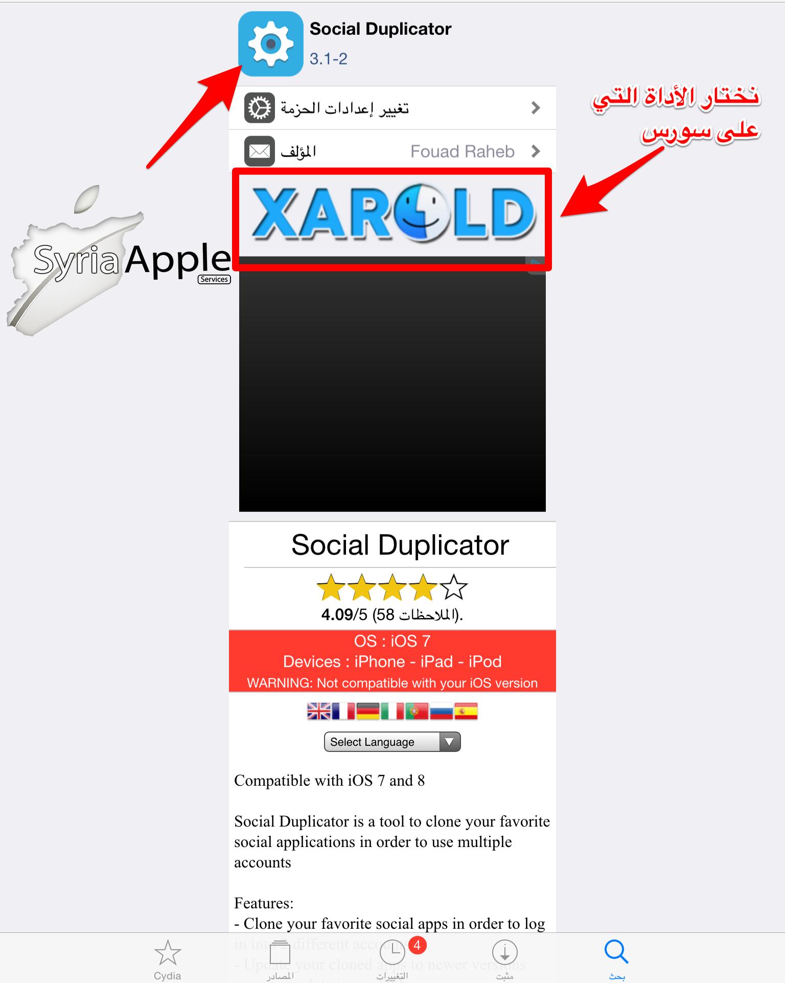 تكرار التطبيقات بأداة Social DuplicatorSyria Apple-تفاحة سوريا